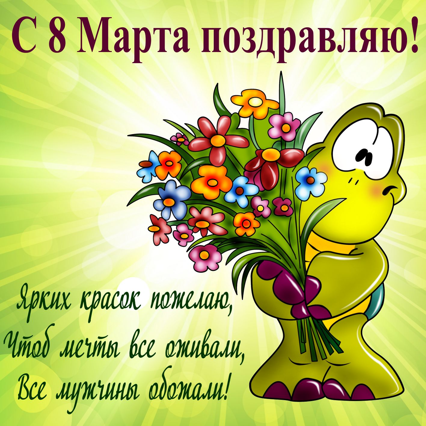 Открытка с 8 марта - мультяшная черепашка с букетом цветов