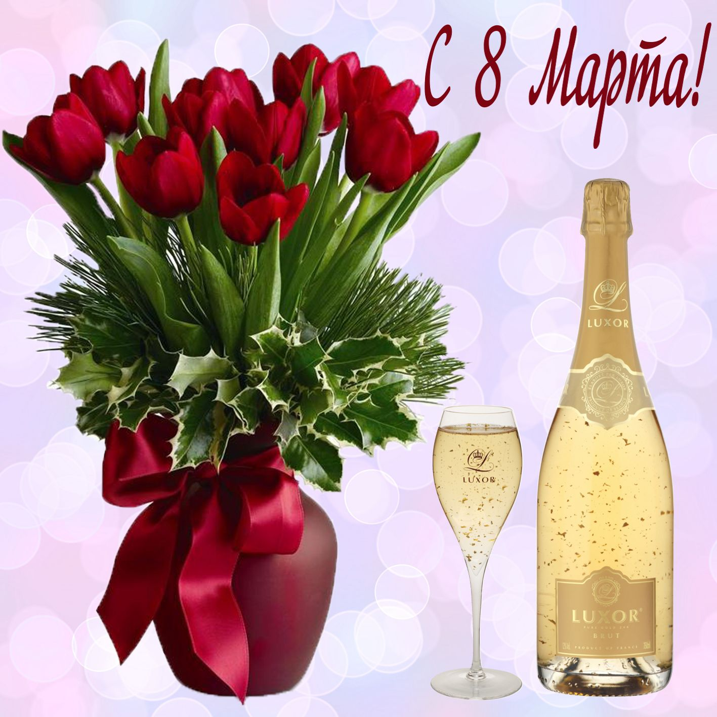 Открытка с 8 марта - букет тюльпанов в вазе и шампанское