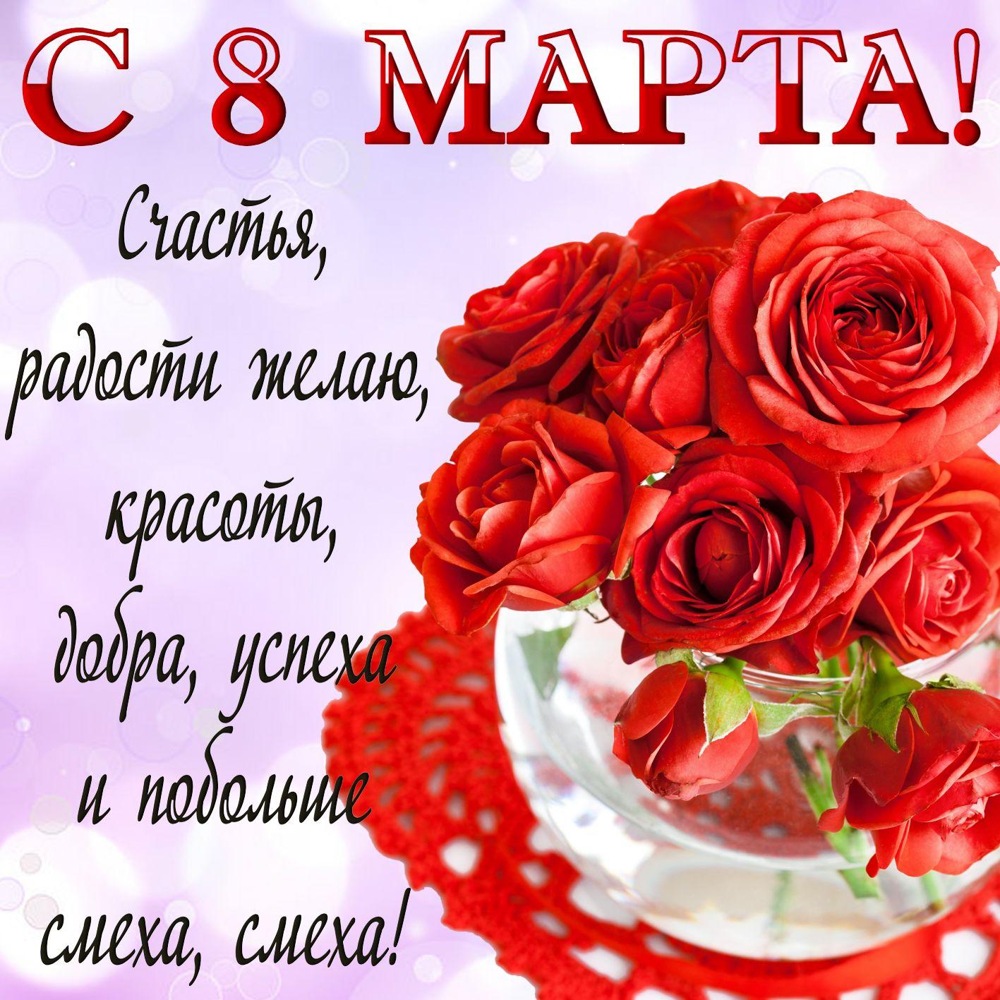 Открытка с 8 марта - яркие красные розы и красивое пожелание