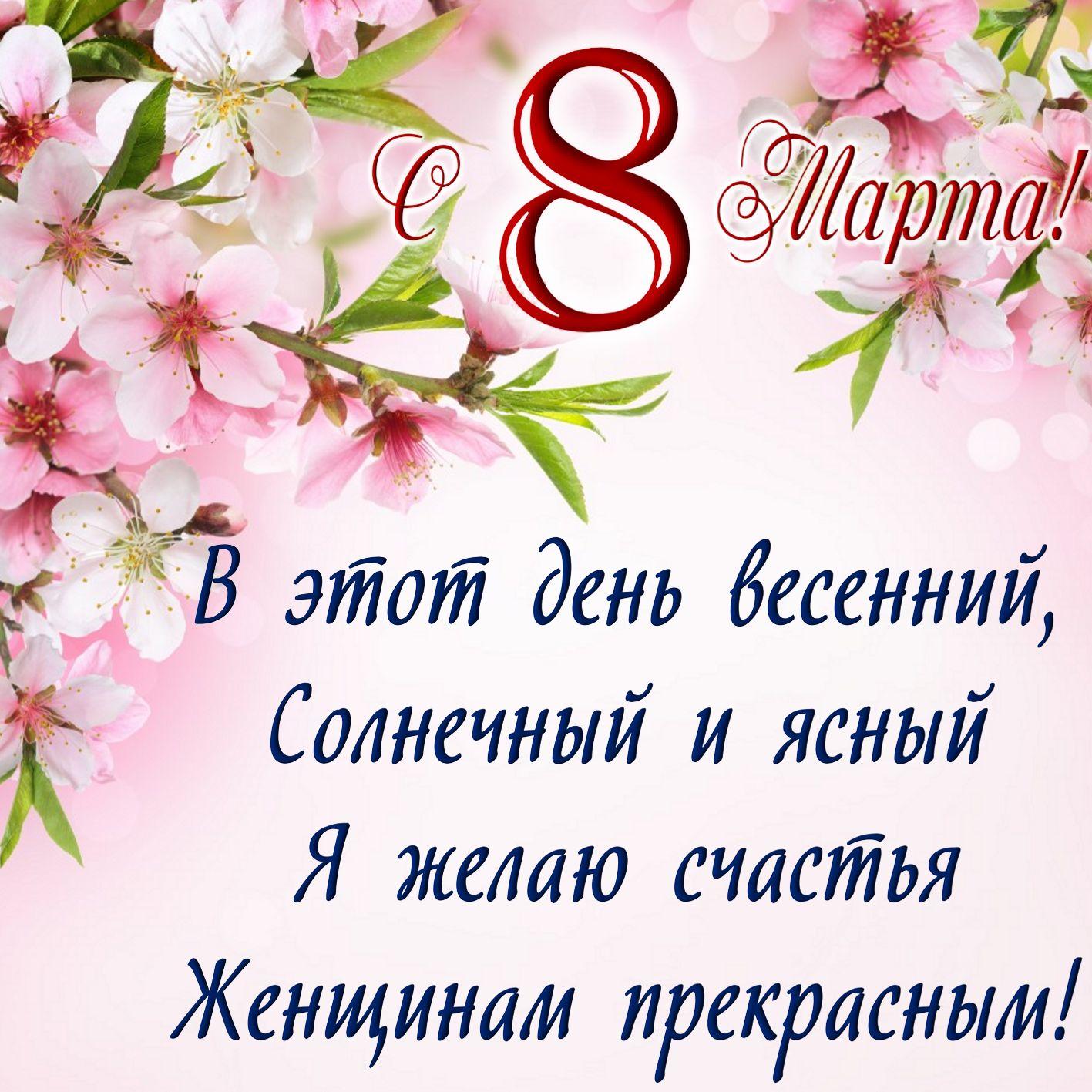 Открытка на 8 марта с весенними цветами