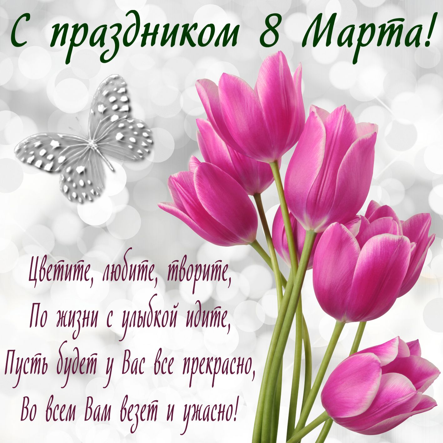 Открытка с 8 марта - пожелание и розовые тюльпаны с бабочкой