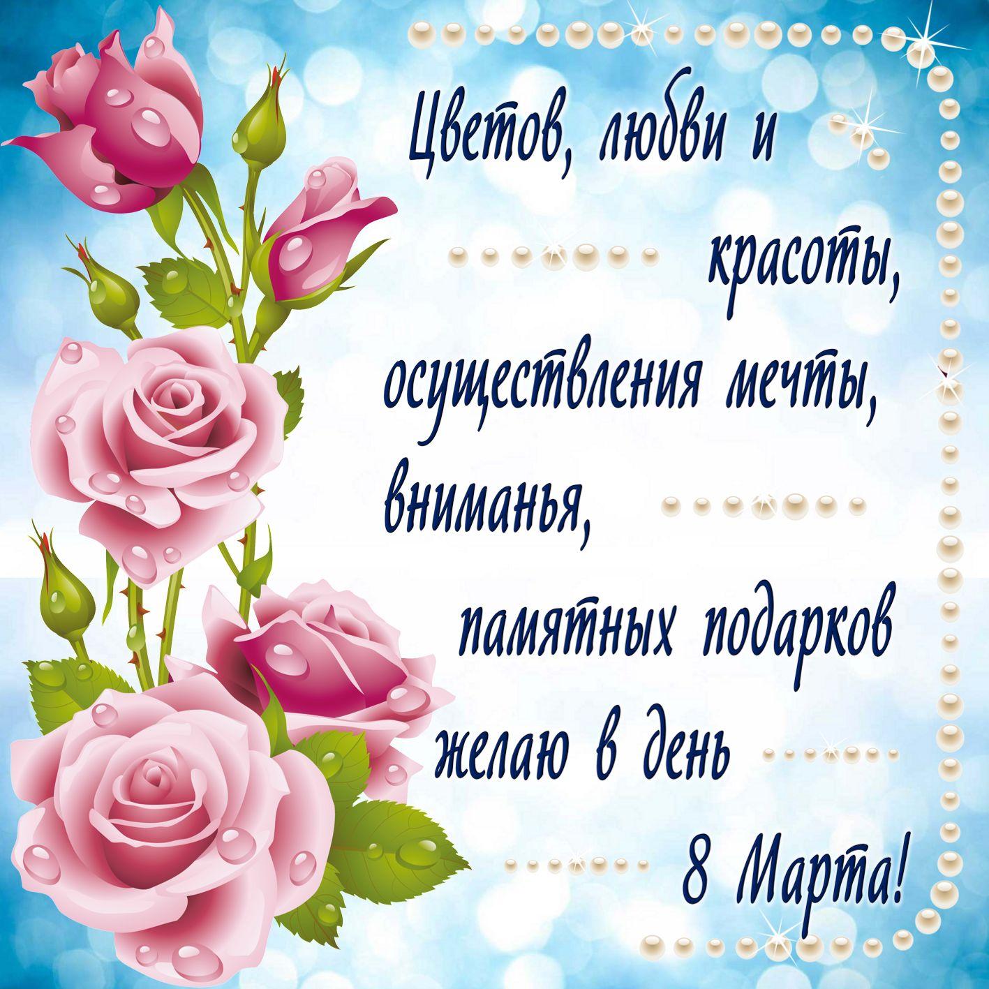 Открытка с 8 марта - рисованная роза в каплях росы и пожелание