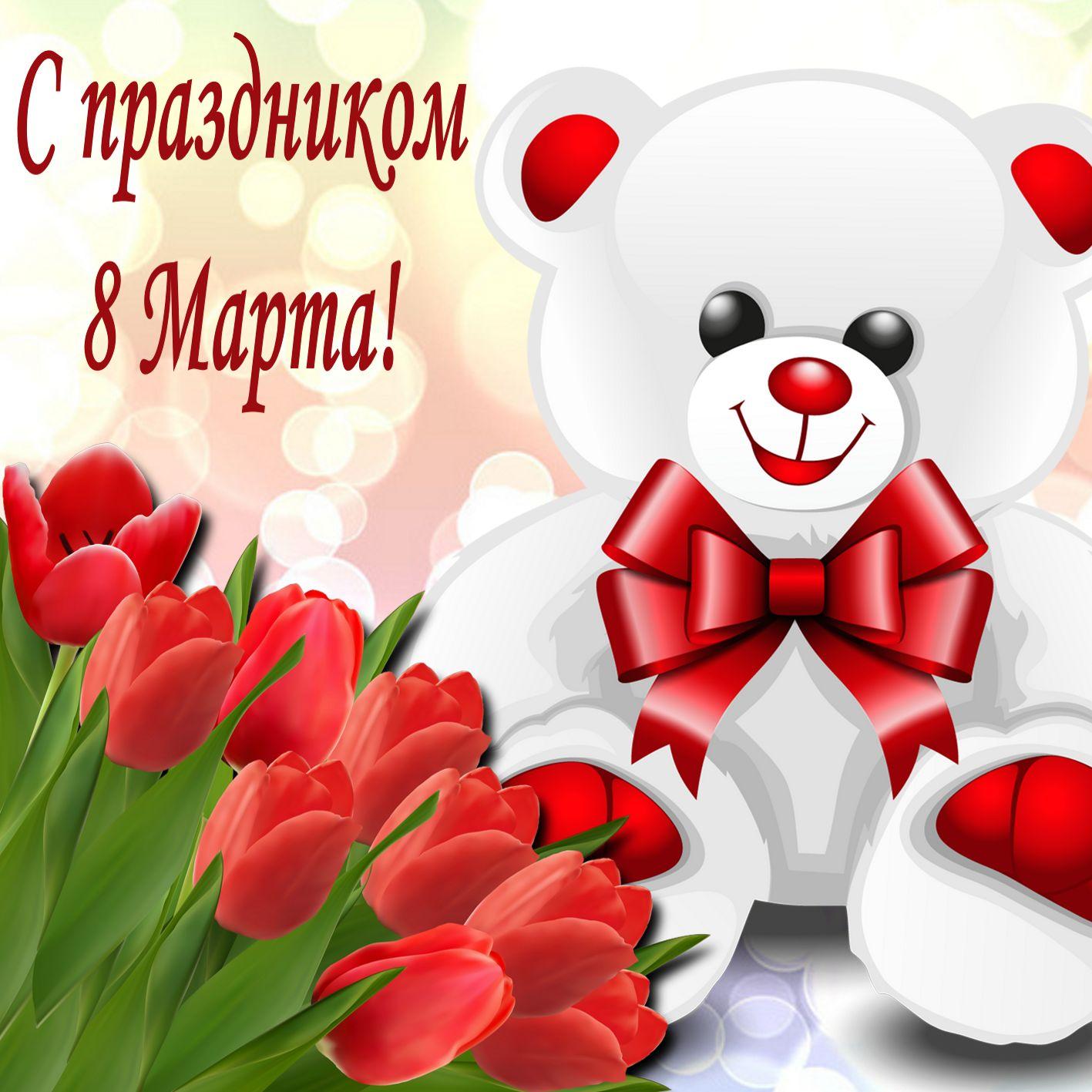 Открытка с 8 марта - плюшевый мишка с красным бантом и цветы