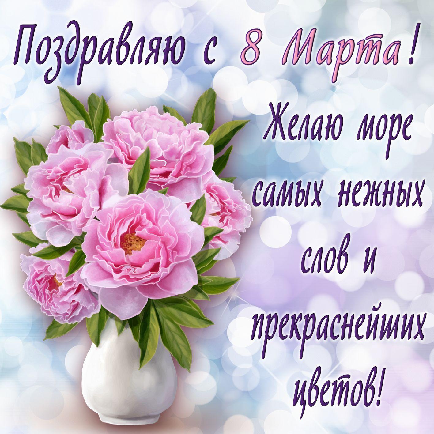 Открытка с 8 марта - красивое поздравление и букет розовых цветов