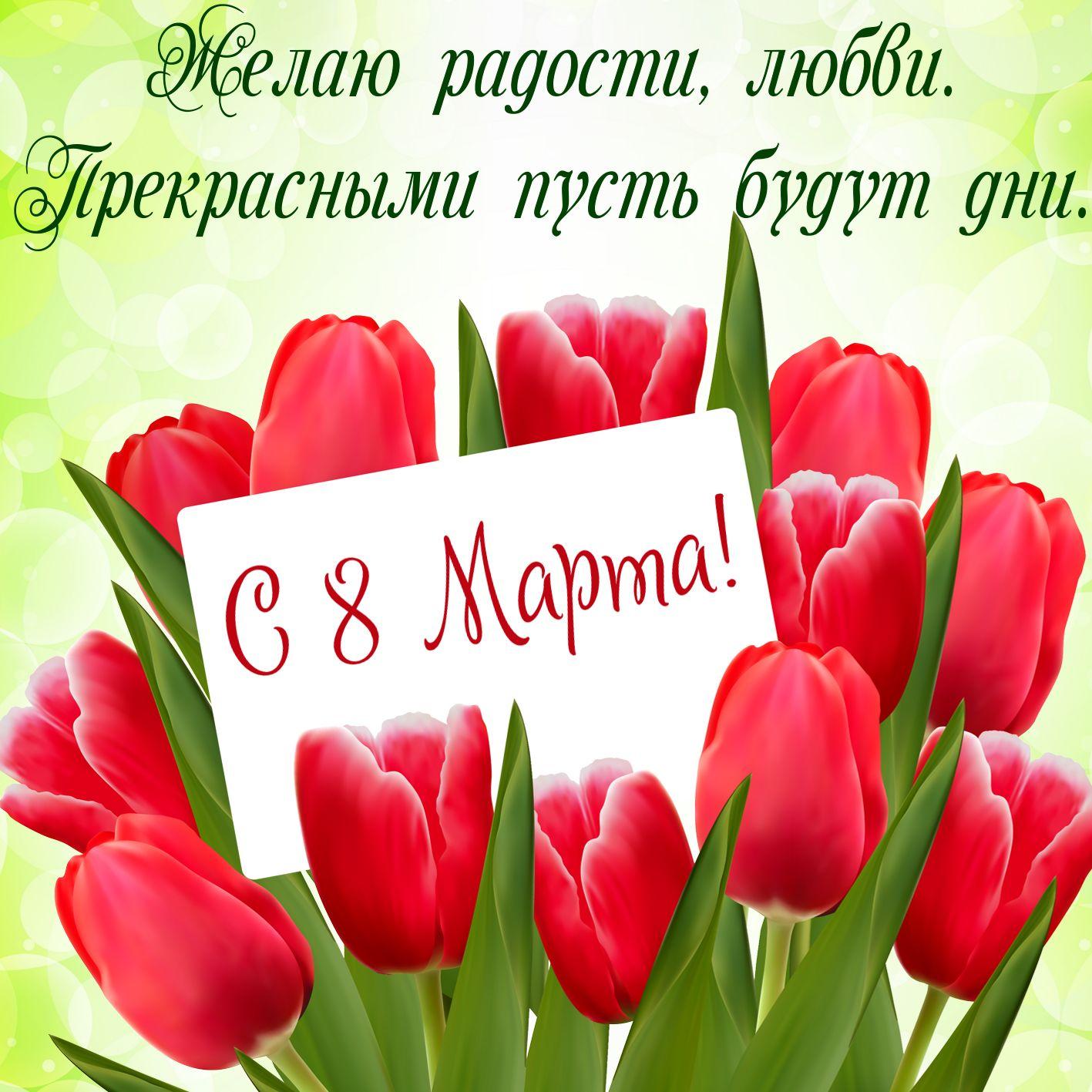 Открытка с красными тюльпанами на 8 марта
