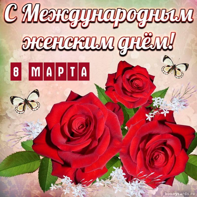 Картинка на Международный женский день с алыми розами