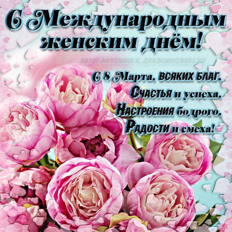 Открытка с красивыми цветами и пожеланием на 8 марта