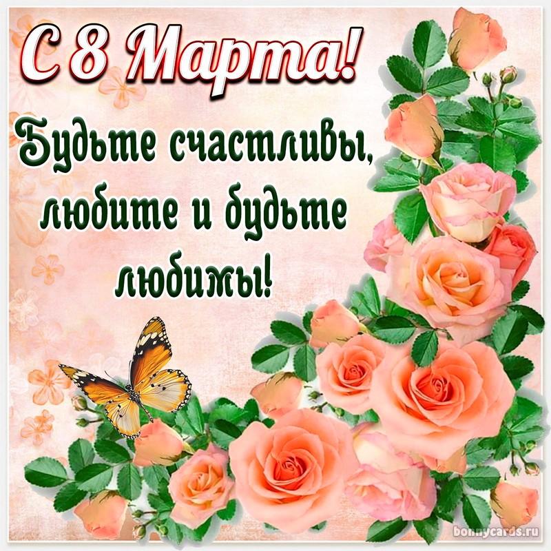 Картинка с нежными розочками и поздравлением с 8 марта