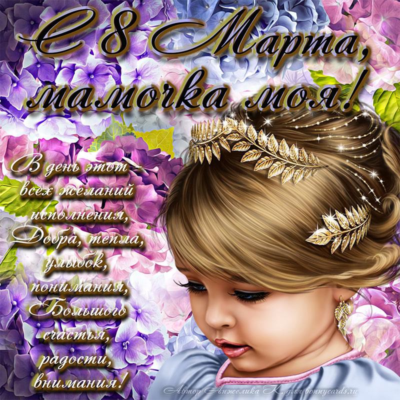 Открытка с добрым пожеланием маме на 8 марта с девочкой