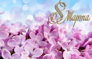 С праздником, розовые цветы