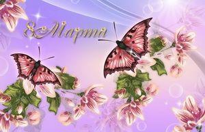 С празником 8 марта, бабочки на цветах