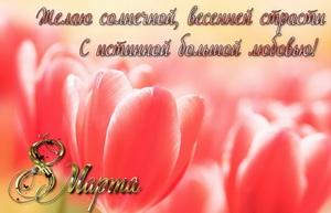Пожелание на 8 марта на красивом фоне