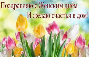 Открытка с тюльпанами на Женский день