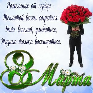 Огромный букет красных роз на 8 марта