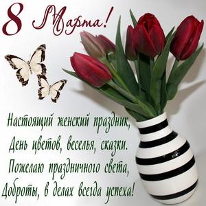Букет тюльпанов в вазе и пожелание