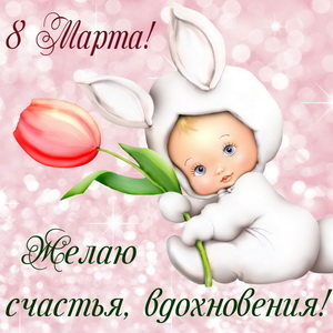 Малыш в костюме зайчика с тюльпаном
