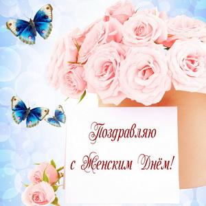 Нежные розы с бабочками и поздравлением