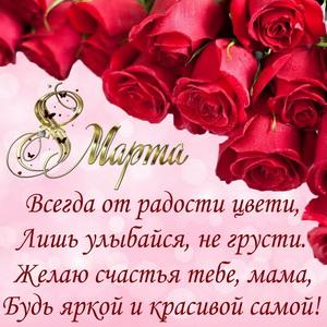 Поздравление и розы для мамы на 8 марта