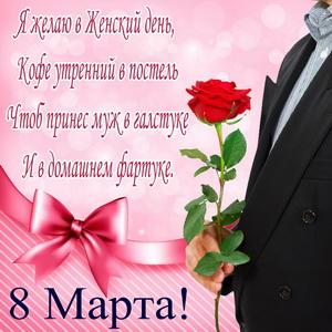 Мужчина с розой и пожелание на Женский день