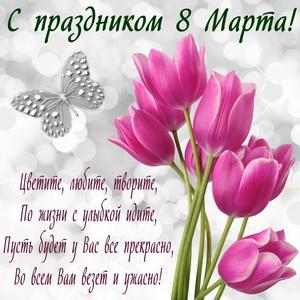 Пожелание и розовые тюльпаны с бабочкой