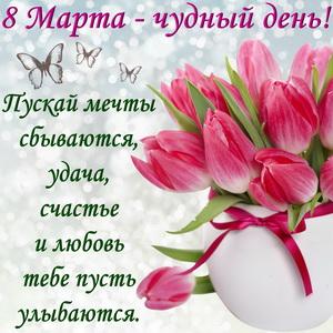 Букет тюльпанов на чудный день 8 марта