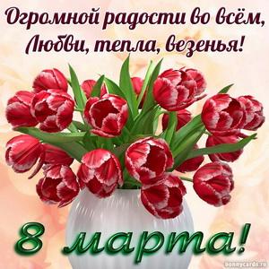 Открытка с тюльпанами в вазочке и пожеланием на 8 марта