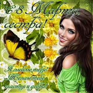 Картинка с цветами и поздравлением на 8 марта сестре