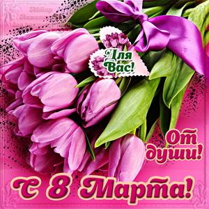 Открытка на 8 марта с ярким букетом тюльпанов от души
