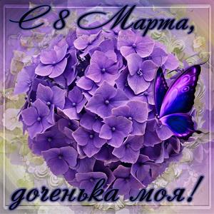Картинка на 8 марта доченьке с цветами и бабочкой