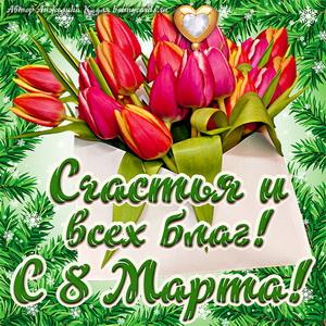 Открытка с тюльпанами и пожеланием счастья на 8 марта