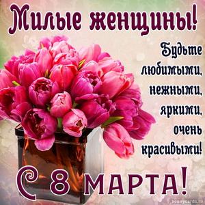 Открытка на 8 марта с тюльпанами для милых женщин