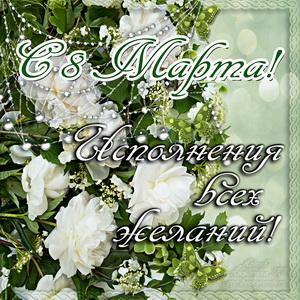 Картинка на 8 марта с белыми розами среди жемчуга