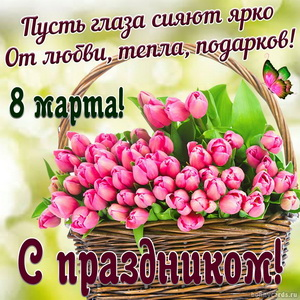 Открытка с корзиной ярких тюльпанов на праздник 8 марта