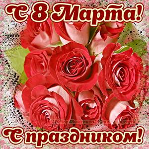 Картинка на 8 марта с милым букетом красных розочек