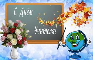 Веселый глобус поздравляет с Днем учителя