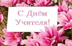 Открытка к Дню учителя на фоне розовых цветов