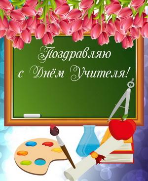 Поздравление на День учителя на школьной доске