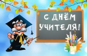 Магистр поздравляет всех учителей