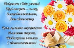 Цветы и красивое поздравление к Дню учителя