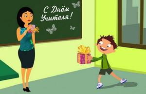 Мальчик с подарком любимой учительнице