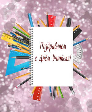 Поздравление учителям на фоне канцелярских предметов