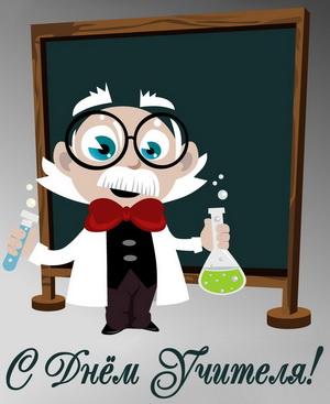 Учитель у школьной доски с колбами