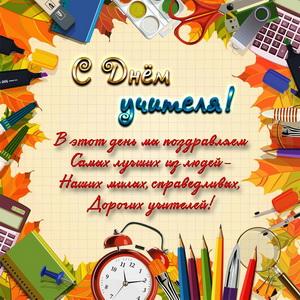 Открытка на День учителя с пожеланием
