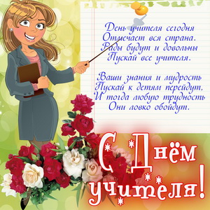 Красивое пожелание на День учителя