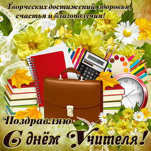 Картинка на День учителя со школьными атрибутами