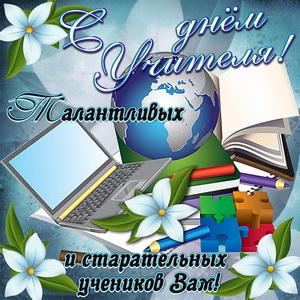 Пожелание на День учителя в красивом оформлении