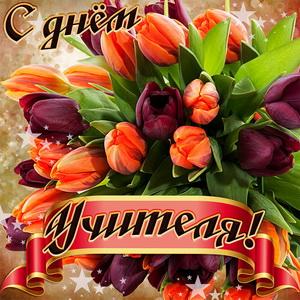 Открытка на День учителя с букетом тюльпанов