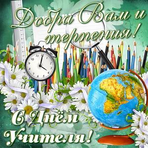 Яркая картинка с часами и глобусом на День учителя