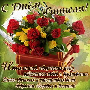 Красивый букет роз и пожелание на День учителя