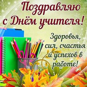 Поздравление с Днём учителя на фоне карандашей